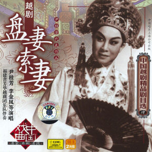 Shaoxing Opera: Interrogating and Asking About  The Wife