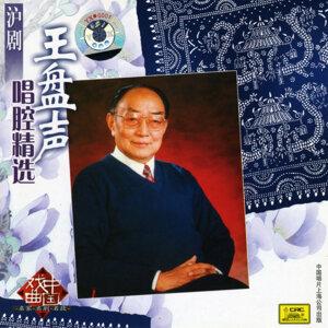 Shanghai Operas: Selected Arias by Wang Pansheng (Hu Ju: Wang Pang Sheng Chang Qiang Jing Xuan)