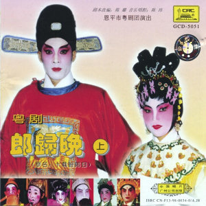 Cantonese Opera: The Delayed Return of My Husband Vol. 1