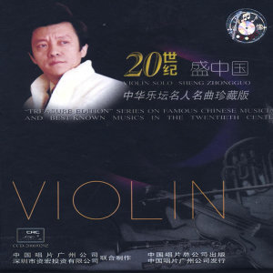 Treasure Edition: Violin Solo by Sheng Zhongguo