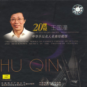 Treasure Edition: Huqin Pieces By Wang Guotong