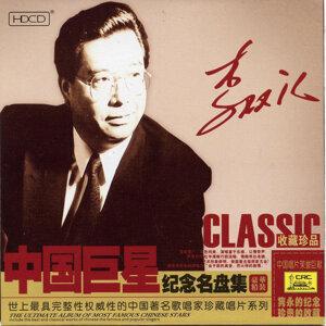 Classics: Li Shuangjiang