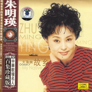 Famous Chinese Vocalists: Zhu Mingying