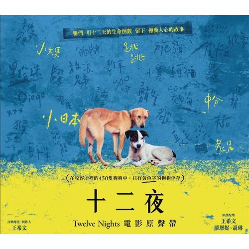 12夜 電影原聲帶 (Twelve Nights (Original Soundtrack))