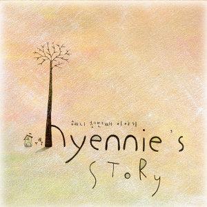 Hyennie's Story