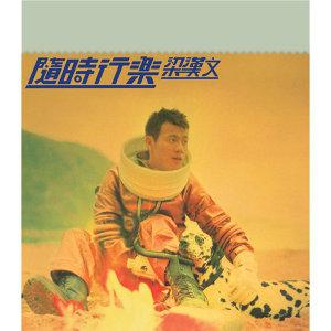 華星40-隨時行樂 - Capital Artists 40th Anniversary Reissue Series