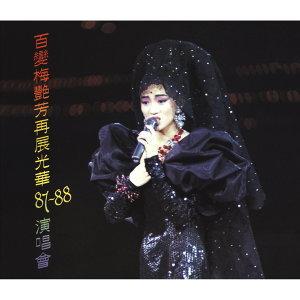 百變梅艷芳再展光華87‐88演唱會