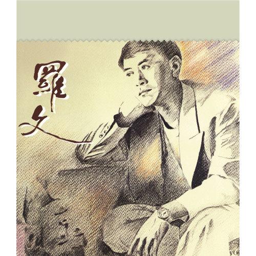 塵緣 - 華星40系列