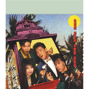 華星40-華星新秀新節奏 - Capital Artists 40th Anniversary Reissue Series