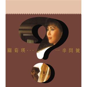 一串問號 - 華星40系列