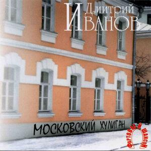Moscow hooligan.
