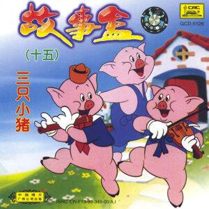 Storybox Vol. 15: Three Piglets