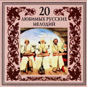 20 любимых русских мелодий