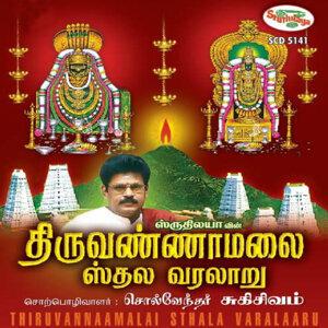 Thiruvannamalai Sthala Varalaaru
