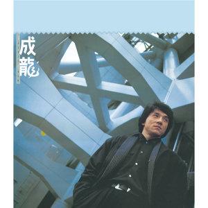 成龍 - Capital Artists 40th Anniversary Reissue Series