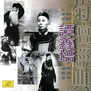 Beijing Opera Master: Tan Xinpei