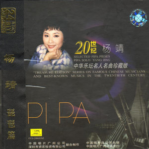 Treasure Edition: Pipa Solo By Yang Jing