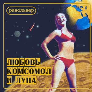 Любовь, Комсомол и Луна (Love, Komsomol And The Moon)
