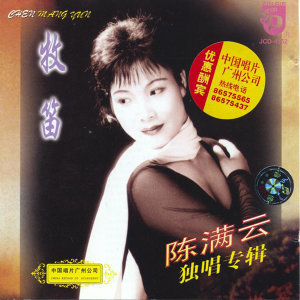 Solos of Chen Manyun (Cheng Manyun Du Chang Zhuan Ji)