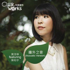 牆外之音 (Qiang Wai Zhi Yin)