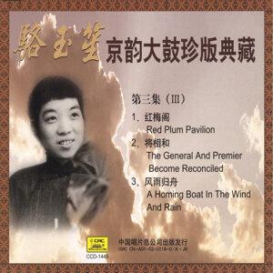 Beijing Musical Storytelling Collection: Vol. 3 - Luo Yusheng (Jing Yun Da Gu Zhen Ban Dian Cang Di San Ji: Luo Yusheng)