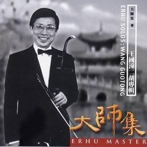 大師集9-王國潼二胡專輯
