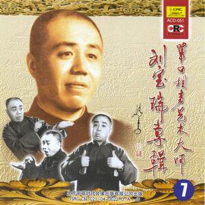 Comic Monologue By Liu Baorui Vol. 7