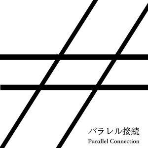 パラレル接続 (Parallel Connection)