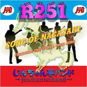 ♪R251 (R251)