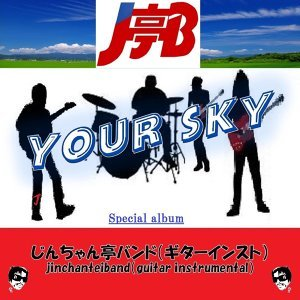 ♪ユアスカイ(Your sky) (Your sky)