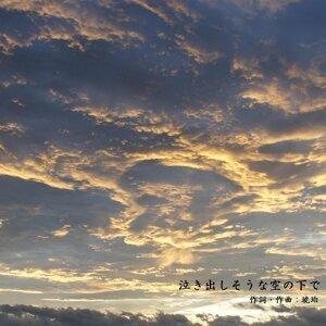 泣き出しそうな空の下で (Nakidashisouna sora no sita de)