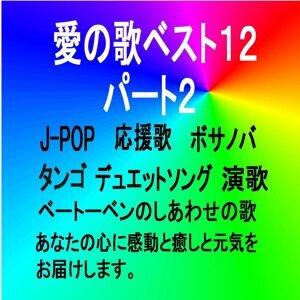 愛の歌ベスト12 パート2 (Best 12 Songs of Love Part 2)