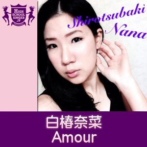 Amour(HIGHSCHOOLSINGER.JP)