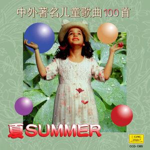 Four Seasons of Children's Songs: Summer (Si Ji Tong Yao: Zhong Wai Zhu Ming Er Tong Ge Qu Yi Bai Shou Xia)