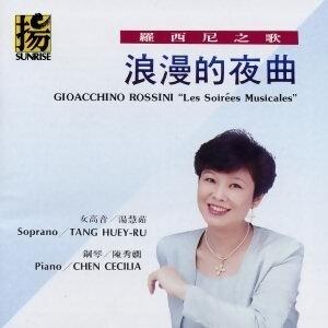 羅西尼之歌:浪漫的夜曲