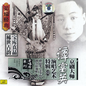 Master of Peking Opera: Tan Fuying Vol. 1