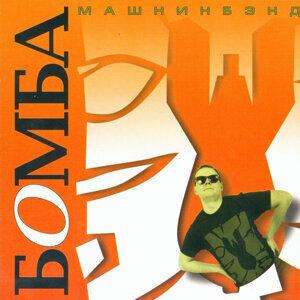 Бомба (Bomb)