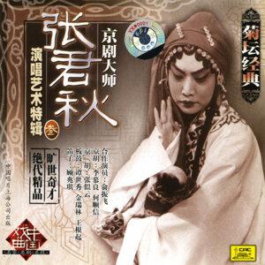 Peking Opera by Zhang Junqiu Vol. 3 (Jing Ju Da Shi Zhang Junqiu Yan Chang Yi Shu Te Ji San)