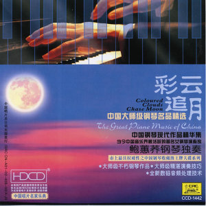 Great Piano Music of China: Coloured Clouds Chasing the Moon