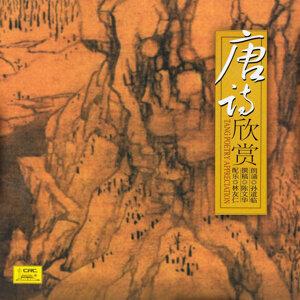 Tang Poetry Appreciation: Vol. 2 (Tang Shi Xin Shang Er)