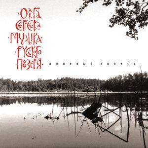 Полевые записи (Field Recordings)