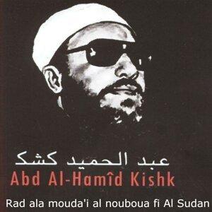 Rad ala mouda'i al nouboua fi Al Sudan - Coran