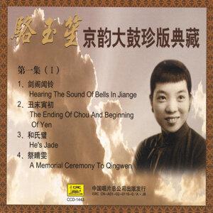 Beijing Musical Storytelling Collection: Vol. 1 - Luo Yusheng (Jing Yun Da Gu Zhen Ban Dian Cang Di Yi Ji: Luo Yusheng)