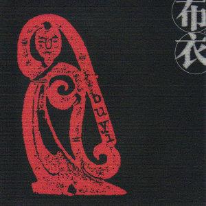 Buyi  (Bu Yi)