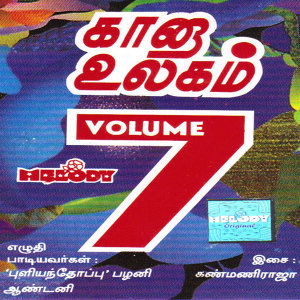 Gana Ullagam, Vol. 7