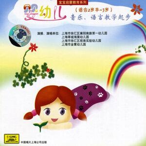 Teaching Music and Language to 2 1/2 - 3 Year Olds (Ying You Er Yin Yue Yu Yan Jiao Xue Qi Bu (Shi He Er Sui Ban Zhi San Sui))