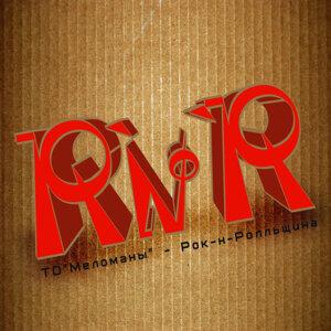 Rock and Rollschina (Рок-н-ролльщина)