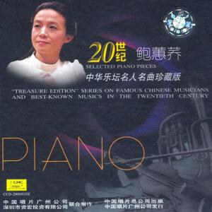 Treasure Edition: Piano Pieces by Bao Huiqiao