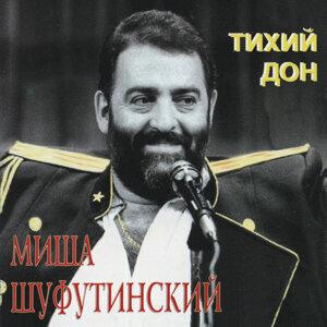 Тихий Дон (Tixii Don)