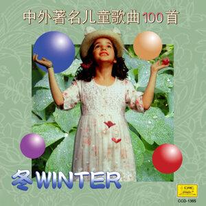 Four Seasons of Children's Songs: Winter (Si Ji Tong Yao: Zhong Wai Zhu Ming Er Tong Ge Qu Yi Bai Shou Dong)